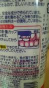 歯垢染色剤はみがき粉